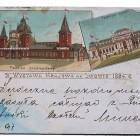Pocztówka z Wystawy Krajowej we Lwowie w 1894 r.