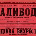 Afisz Teatru M.Onufraka w Kołomyji z 1919