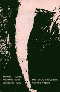 Okładka programu greckiego przedstawienia sztuki pt. ΛΕΥΚΟΣ ΓΑΜΟΣ (Białe małżeństwo) Tadeusza Różewicza, ΘETPO TEXNHΣ, 1980 r.