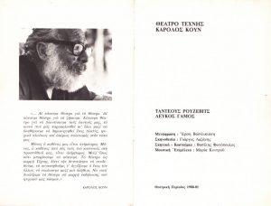 Strona tytułowa greckiego programu do sztuki Tadeusza Różewicza pt. ΛΕΥΚΟΣ ΓΑΜΟΣ (Białe małżeństwo), ΘETPO TEXNHΣ, 1980 r.