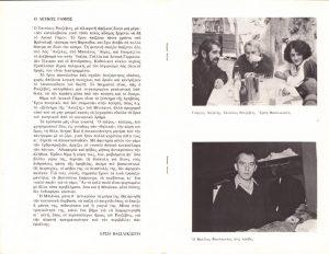 Omówienie sztuki Tadeusza Różewicza pt. ΛΕΥΚΟΣ ΓΑΜΟΣ (Białe małżeństwo), zamieszczone w greckim programie do spektaklu, ΘETPO TEXNHΣ, 1980 r.