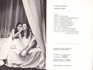 Fotos i obsada aktorska sztuki Tadeusza Różewicza pt. ΛΕΥΚΟΣ ΓΑΜΟΣ (Białe małżeństwo), zamieszczone w greckim programie do spektaklu, ΘETPO TEXNHΣ, 1980 r.