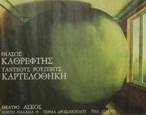 [Grecki plakat spektaklu pt. Kartoteka Tadeusza Różewicza]