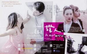 Świadkowie albo nasza mała stabilizacja, Kaohsiung na Tajwanie, tłum. Wei-Yun Lin-Górecka, prapremiera dramaturgii Różewicza w całym obszarze chińskojęzycznym, 2012 r.