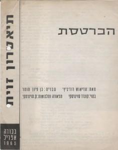 Kartoteka, reżyseria Konrad Swinarski, Teatr Zavit, Tel Aviv [1965] r. (okładka programu)
